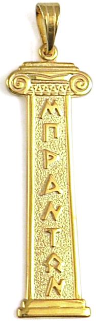 18K Gold handmade Greek column pendant.